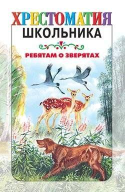 Ребятам о зверятах: Рассказы русских писателей