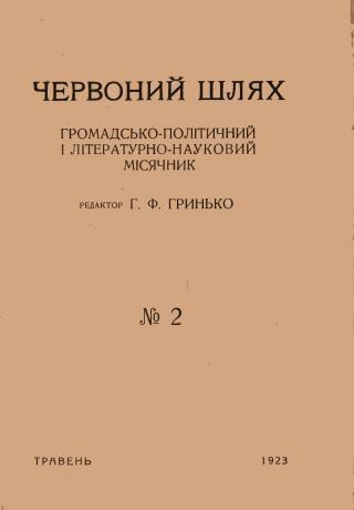 Рецензія на книги Г. Шкурупія «Барабан», «Психетози»