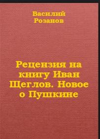 Рецензия на книгу Иван Щеглов. Новое о Пушкине