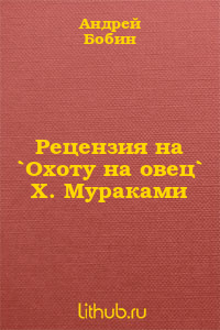 Рецензия на `Охоту на овец` Х. Мураками
