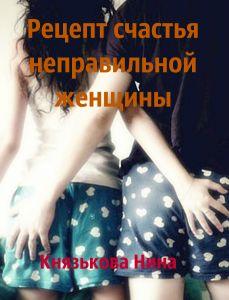 Рецепт счастья неправильной женщины