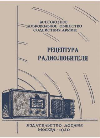 Рецептура радиолюбителя (Консультация центрального радиоклуба)