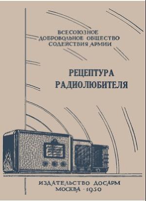 Рецептура радиолюбителя