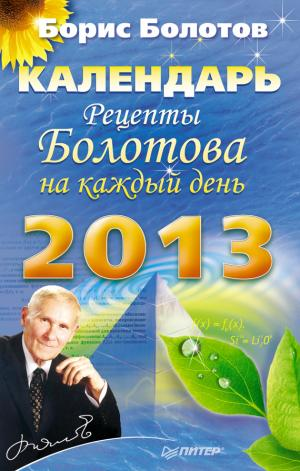 Рецепты Болотова на каждый день. Календарь на 2013 год