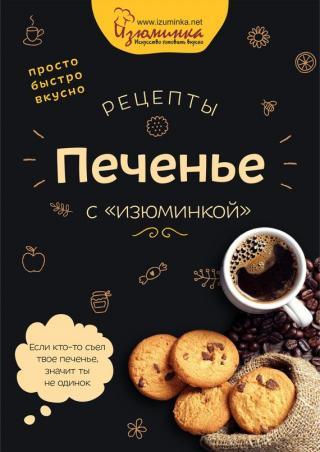 Рецепты. Печенье с «изюминкой»