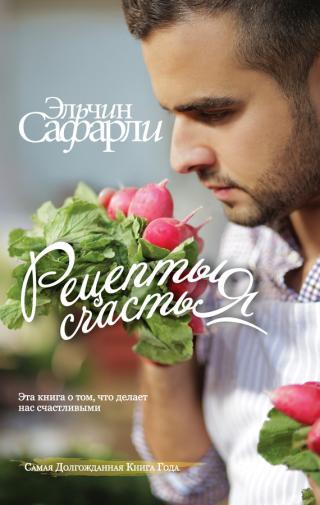 Рецепты счастья. Дневник восточного кулинара [сборник]