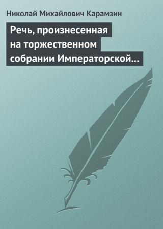 Речь, произнесенная на торжественном собрании Императорской Российской Академии 5 декабря 1818 года