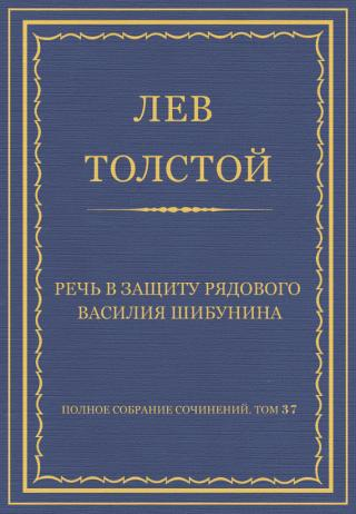 Речь в защиту рядового Василия Шибунина