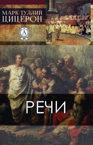 Речи за поэта А. Архия и за Кв. Лигария [Старая орфография]