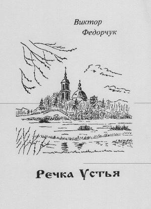 Речка Устья. Стихотворный рассказ об одной русской местности