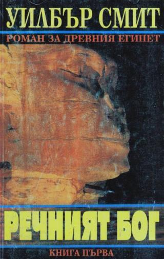 Речният бог (Книга първа)