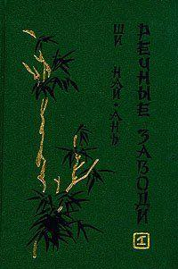 Речные заводи (том 1)