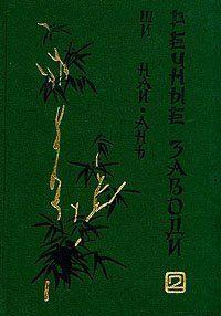 Речные заводи (том 2)