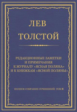 Редакционные заметки и примечания к журналу «Ясная Поляна» и к книжкам «Ясной Поляны»