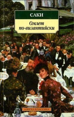 Реджинальд о вечеринках