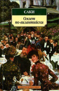 Реджинальд в России