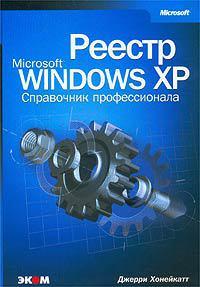 Реестр Microsoft Windows XP. Справочник профессионала