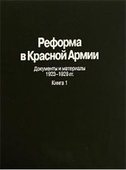 Реформа в Красной Армии Документы и материалы 1923-1928 гг. [Книга 1]