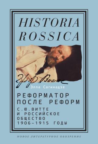 Реформатор после реформ: С.Ю. Витте и российское общество. 1906–1915 годы