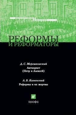 Реформы и реформаторы