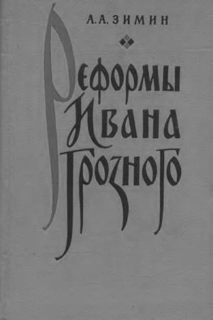 Реформы Ивана Грозного. (Очерки социально-экономической и политической истории России XVI в.)