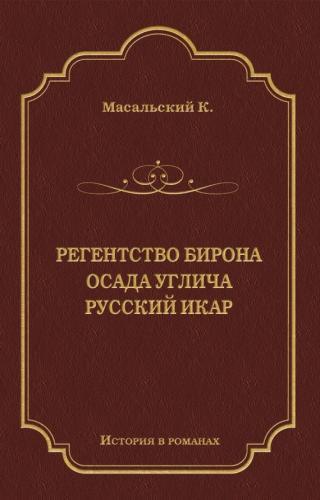 Регенство Бирона. Осада Углича. Русский Икар [сборник]