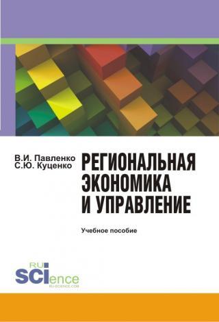 Региональная экономика и управление