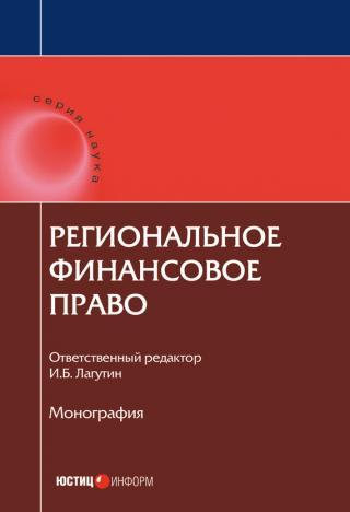 Региональное финансовое право