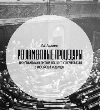 Регламентные процедуры представительных органов местного самоуправления в Российской Федерации