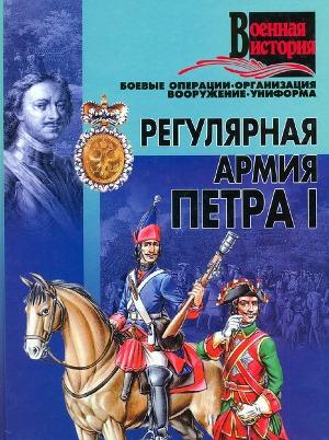 Регулярная армия Петра I