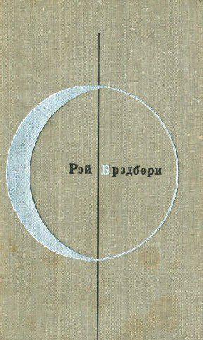 Рэй Брэдбери (Том 2-й дополнительный)