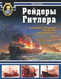 Рейдеры Гитлера.  Вспомогательные крейсера Кригсмарине
