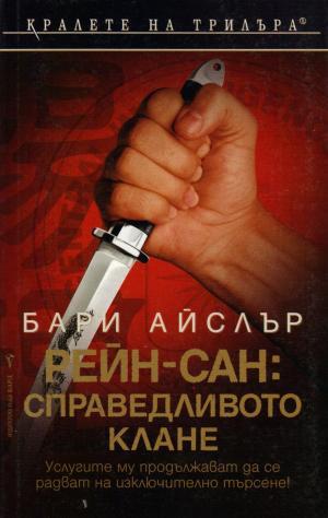 Рейн-сан: Справедливото клане