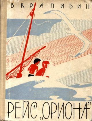 Рейс «Ориона» (Сборник)