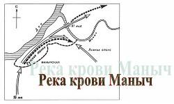 Река крови Маныч (СИ)