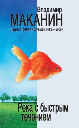 Река с быстрым течением (Сборник)