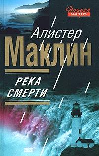 Река Смерти [River of Death-ru]