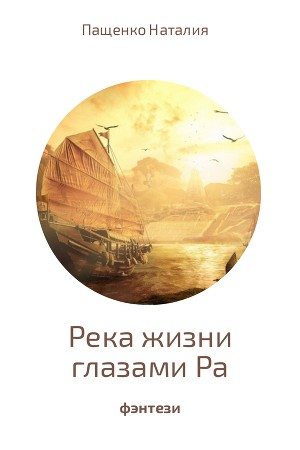 Река жизни глазами Ра (СИ)
