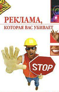 Реклама, которая вас убивает