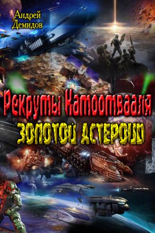 Рекруты Натоотвааля - золотой астероид