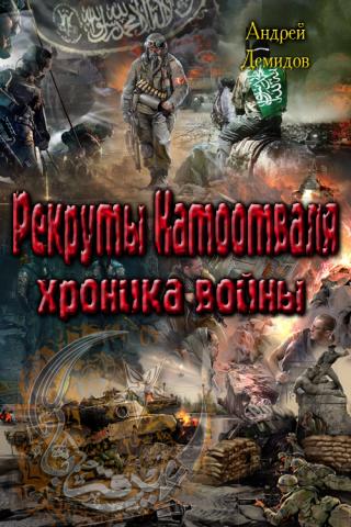 Рекруты Натоотваля - хроника войны