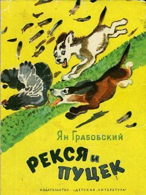 Рекся и Пуцек