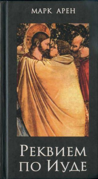Реквием по Иуде