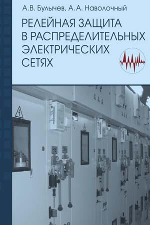 Релейная защита в распределительных электрических Б90 сетях