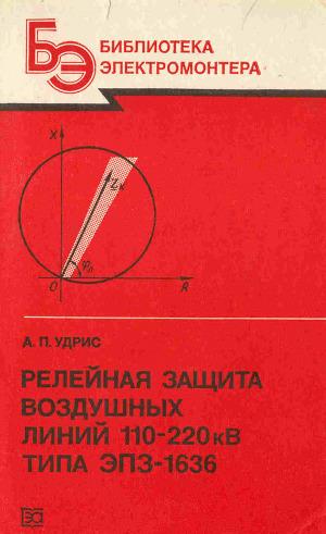 Релейная защита воздушных линий 110 - 120 кВ типа ЭПЗ - 1636