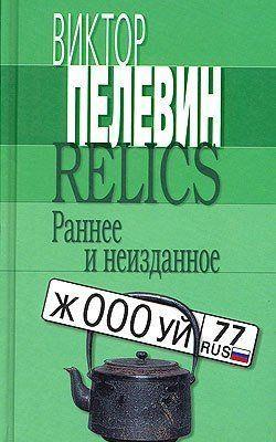 Relics. Раннее и неизданное (Сборник)