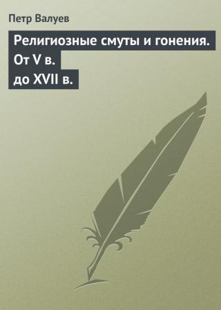 Религиозные смуты и гонения. От V в. до XVII в.