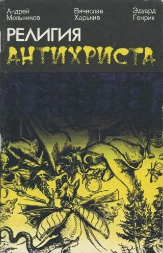Религия антихриста