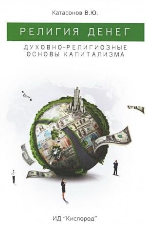 Религия денег. Духовно-религиозные основы капитализма