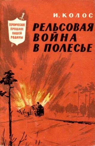 Рельсовая война в Полесье